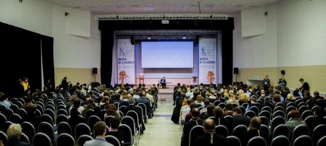 Состоялась пресс-конференция организаторов и участников VI Международного фестиваля православных средств массовой информации «Вера и слово» в г. Москве