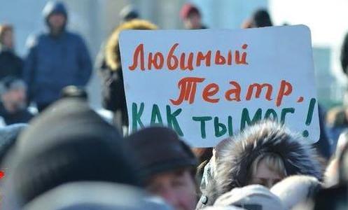 Дело «Тангейзера». Как спектакль Новосибирского театра вывел народ на улицу